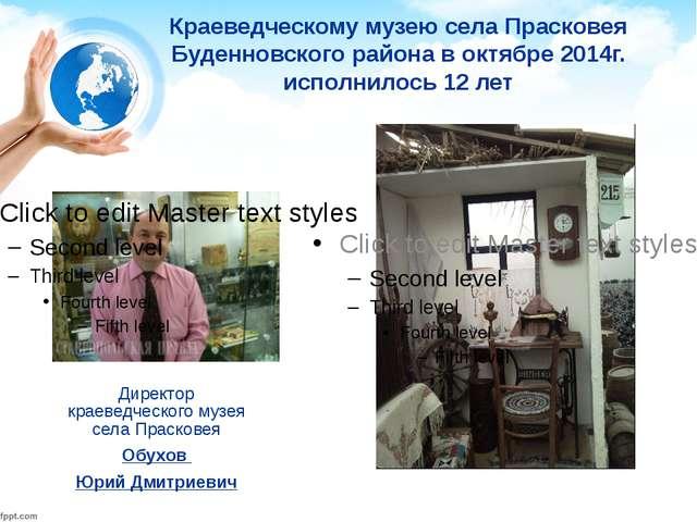 Краеведческому музею села Прасковея Буденновского района в октябре 2014г. исп...