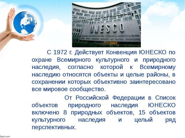 С 1972 г. Действует Конвенция ЮНЕСКО по охране Всемирного культурного и прир...