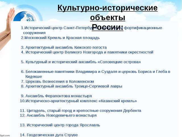 1.Исторический центр Санкт-Петербурга, пригороды и фортификационные сооружен...