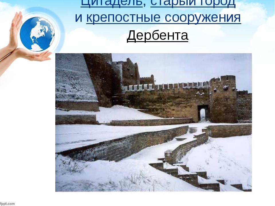 Цитадель,старый город икрепостные сооруженияДербента