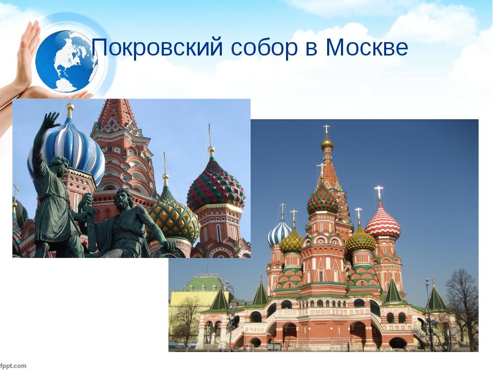 Покровский собор в Москве