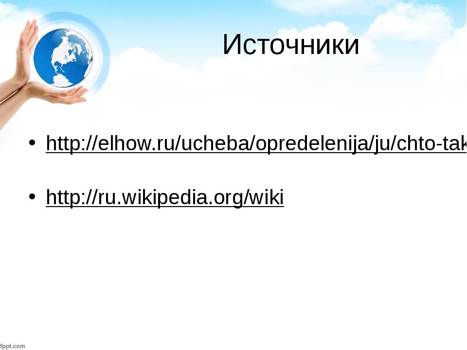 Источники http://elhow.ru/ucheba/opredelenija/ju/chto-takoe-junesko http://ru...