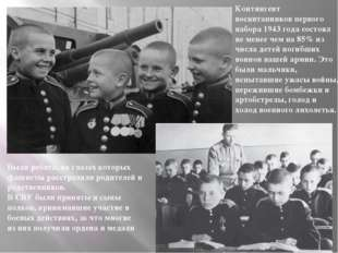 Контингент воспитанников первого набора 1943 года состоял не менее чем на 85%