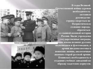 В годы Великой Отечественной войны суровая необходимость заставила руководств