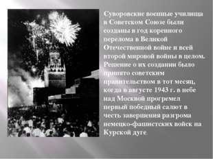 Суворовские военные училища в Советском Союзе были созданы в год коренного пе