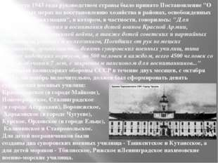 """21 августа 1943 года руководством страны было принято Постановление""""О неотло"""