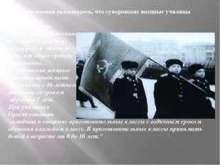 """В постановлении указывалось, что суворовские военные училища """"имеют целью по"""