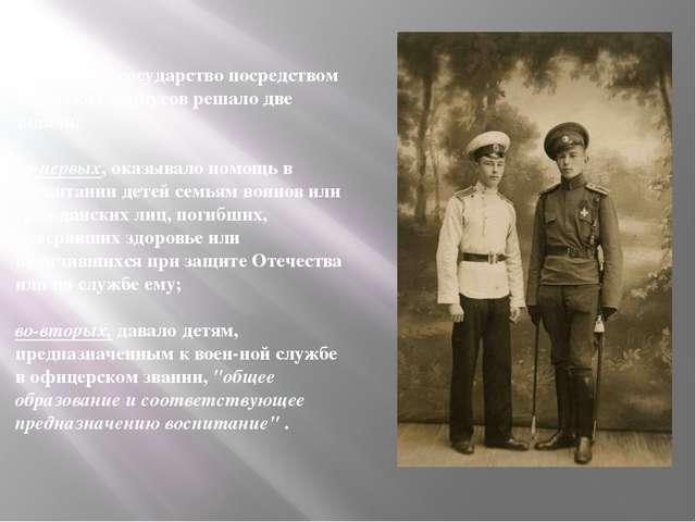 Российское государство посредством кадетских корпусов решало две задачи: во-...
