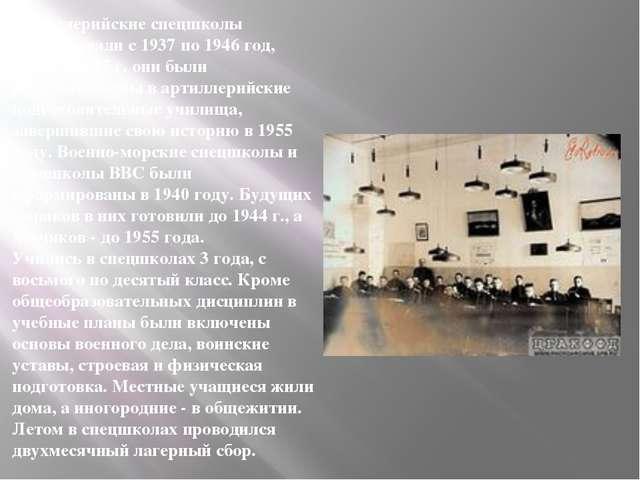 Артиллерийские спецшколы существовали с 1937 по 1946 год, затем в 1947 г. они...