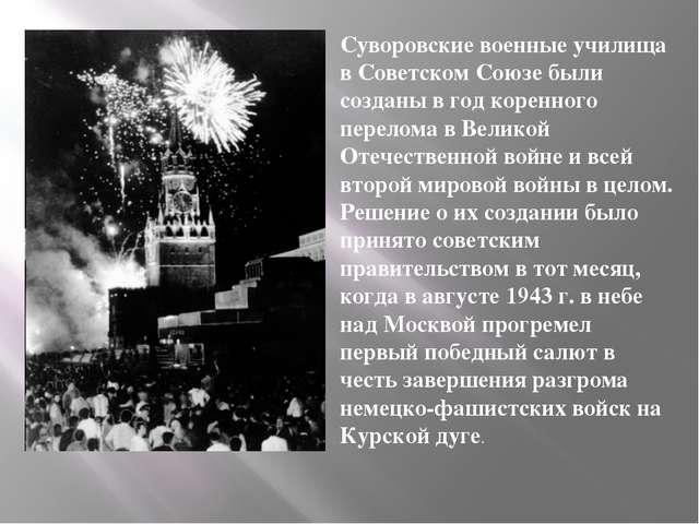 Суворовские военные училища в Советском Союзе были созданы в год коренного пе...