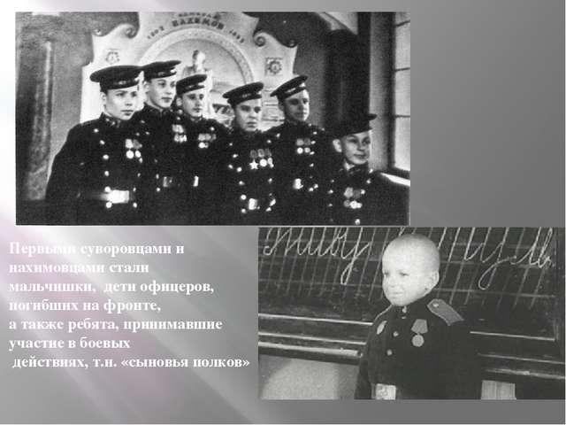 Первыми суворовцами и нахимовцами стали мальчишки, дети офицеров, погибших на...