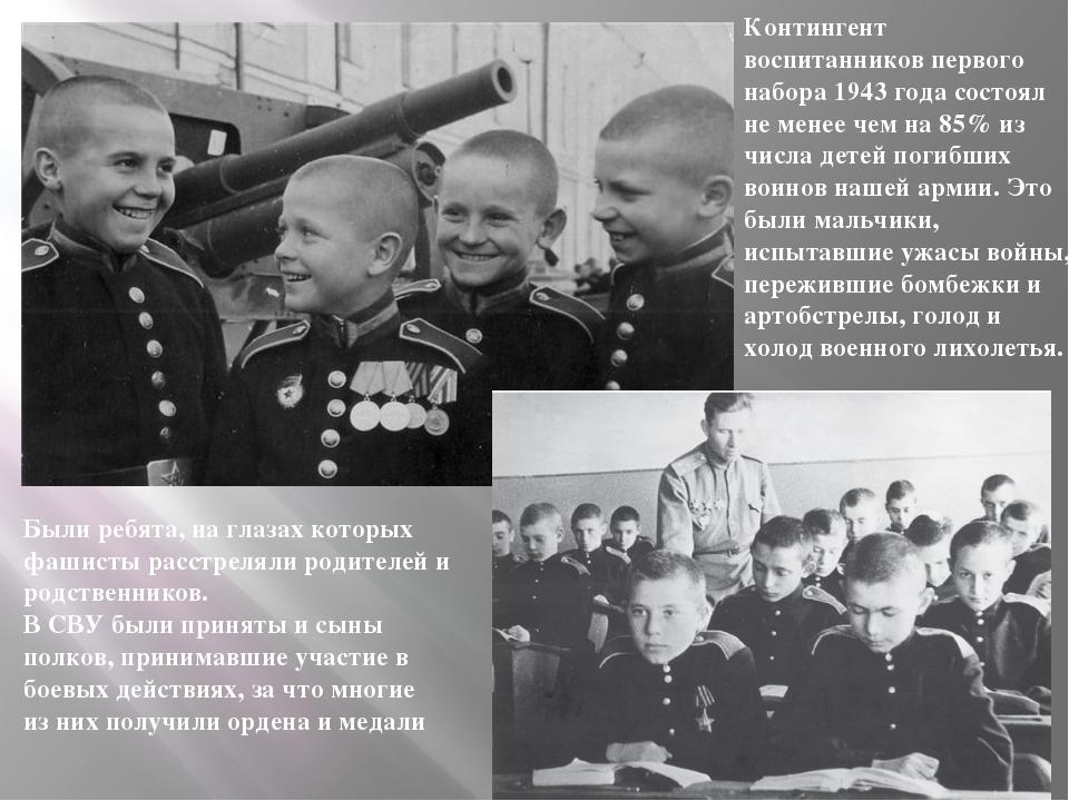 Контингент воспитанников первого набора 1943 года состоял не менее чем на 85%...