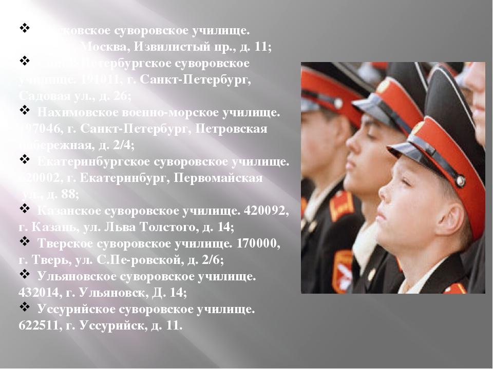 Московское суворовское училище. 129329, г. Москва, Извилистый пр., д. 11; Сан...