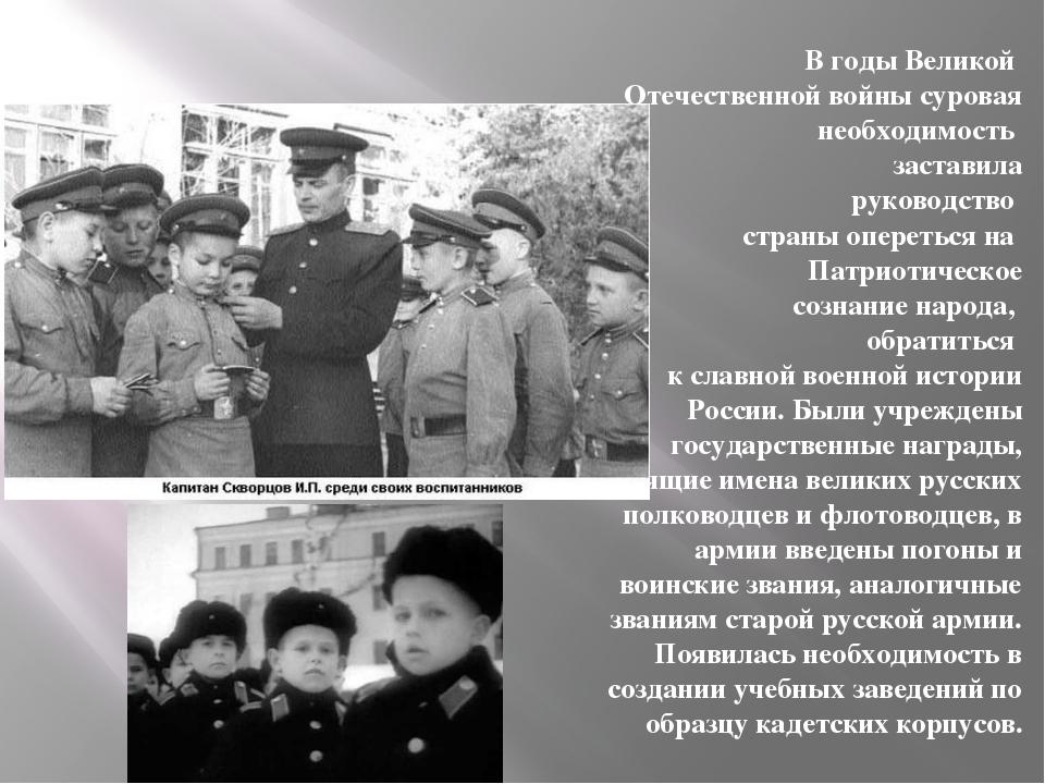 В годы Великой Отечественной войны суровая необходимость заставила руководств...
