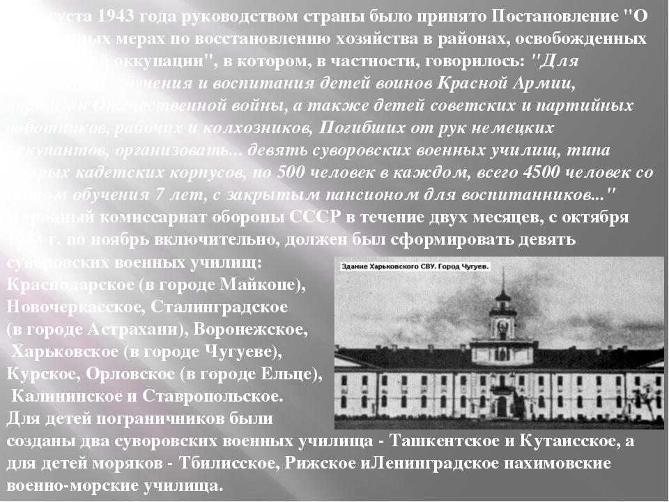 """21 августа 1943 года руководством страны было принято Постановление""""О неотло..."""