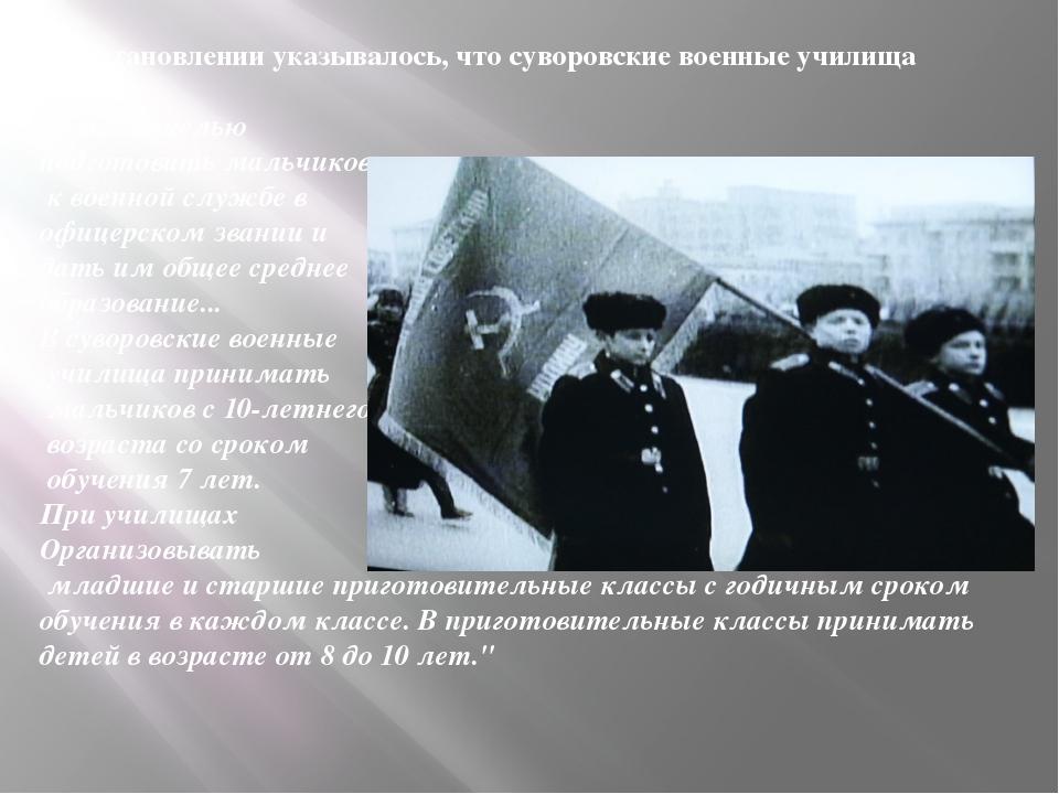 """В постановлении указывалось, что суворовские военные училища """"имеют целью по..."""