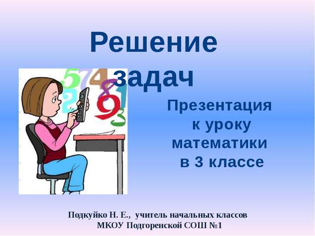 Подкуйко Н. Е., учитель начальных классов МКОУ Подгоренской СОШ №1 Решение за...