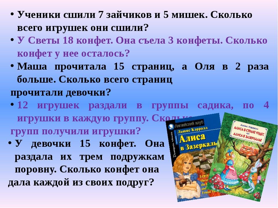 Ученики сшили 7 зайчиков и 5 мишек. Сколько всего игрушек они сшили? У Светы...