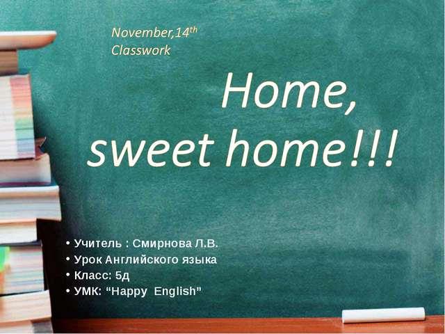 """Учитель : Смирнова Л.В. Урок Английского языка Класс: 5д УМК: """"Happy English"""""""