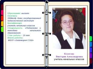 Образование: высшее Окончила: 1998году Коми государственный педагогический и