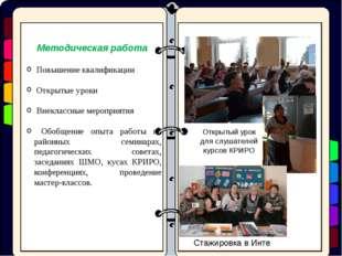 Методическая работа Открытый урок для слушателей курсов КРИРО Стажировка в И