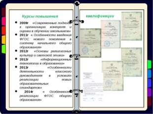 2009г «Современные подходы к организации контроля и оценки в обучении школьн