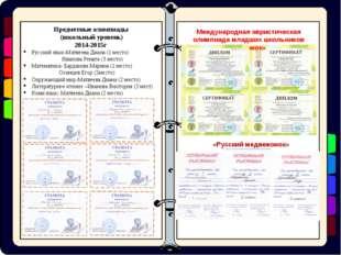 Международная эвристическая олимпиада младших школьников «Совенок» «Русский