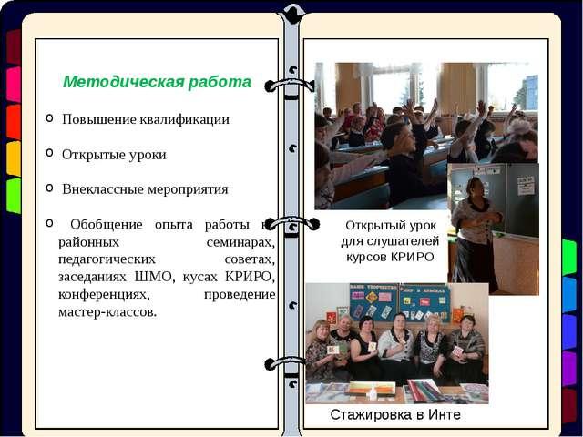 Методическая работа Открытый урок для слушателей курсов КРИРО Стажировка в И...