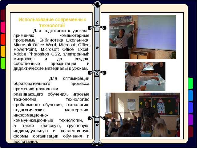 Для подготовки к урокам применяю компьютерные программы Библиотека школьника...