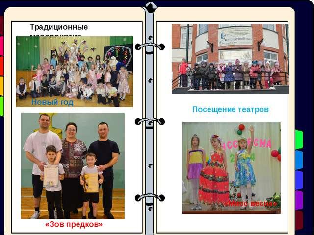 Традиционные мероприятия Первый раз в 1 класс! «Зов предков» Посещение театр...