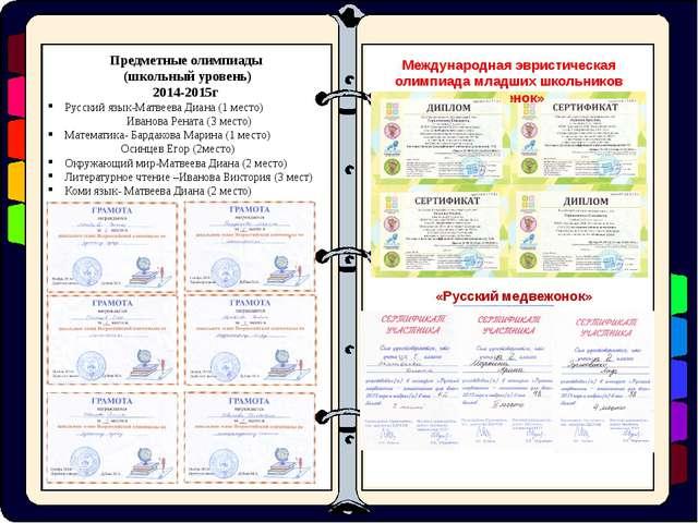 Международная эвристическая олимпиада младших школьников «Совенок» «Русский...