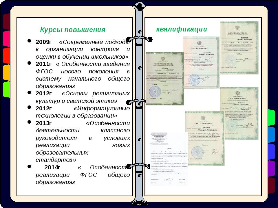 2009г «Современные подходы к организации контроля и оценки в обучении школьн...