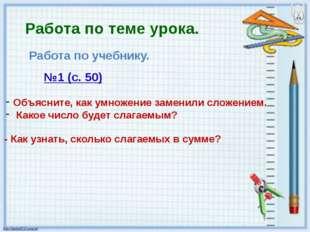 Работа по теме урока. Работа по учебнику. №1 (с. 50) Объясните, как умножение