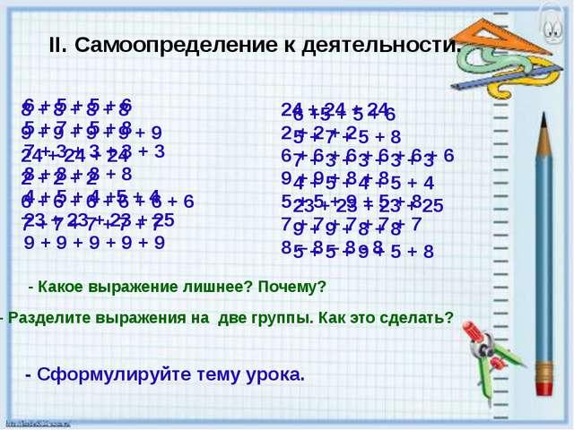 II. Самоопределение к деятельности. 6 + 5 + 5 + 6 5 + 7 + 5 + 8 7 + 3 + 3 + 3...