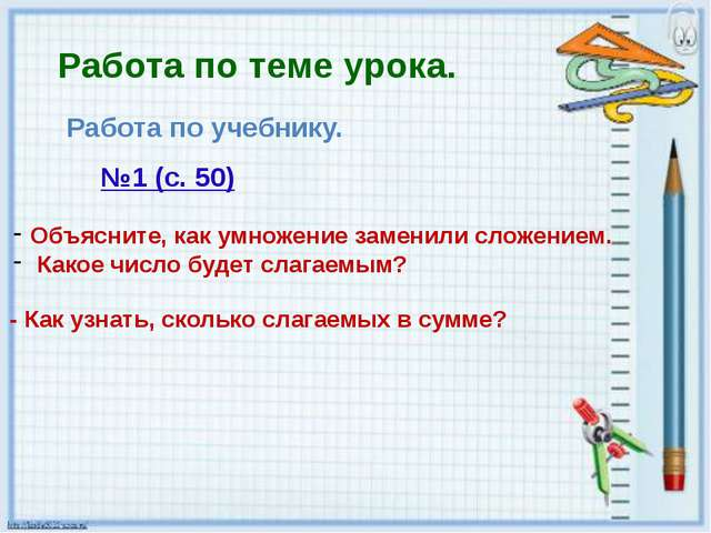Работа по теме урока. Работа по учебнику. №1 (с. 50) Объясните, как умножение...