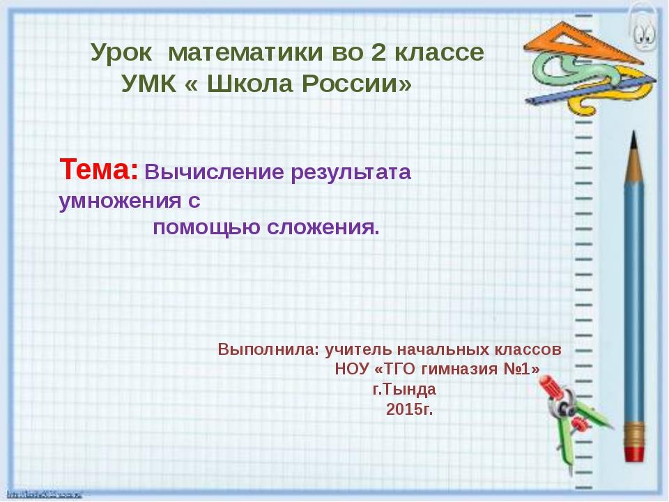 Урок математики во 2 классе УМК « Школа России» Тема: Вычисление результата у...