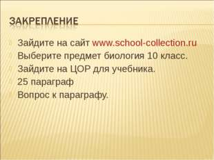 Зайдите на сайт www.school-collection.ru Выберите предмет биология 10 класс.