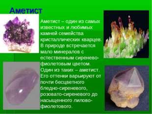 Аметист Аметист – один из самых известных и любимых камней семейства кристалл
