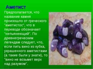 """Аметист Предполагается, что название камня произошло от греческого """"аметистос"""