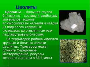 Цеолиты Цеолиты— большая группа близких по составу и свойствам минералов, в