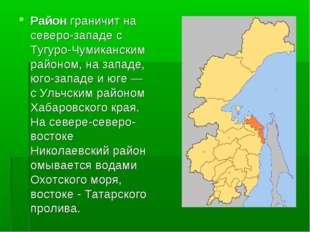 Район граничит на северо-западе с Тугуро-Чумиканским районом, на западе, юго-