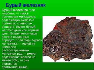 Бурый железняк Бурый железняк, или лимонит, — смесь нескольких минералов, сод