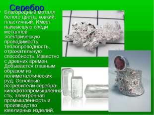 Серебро Благородный металл белого цвета, ковкий, пластичный. Имеет наивысшую