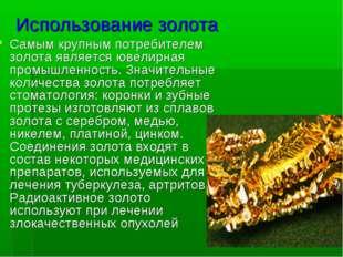 Использование золота Самым крупным потребителем золота является ювелирная про