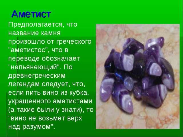 """Аметист Предполагается, что название камня произошло от греческого """"аметистос..."""