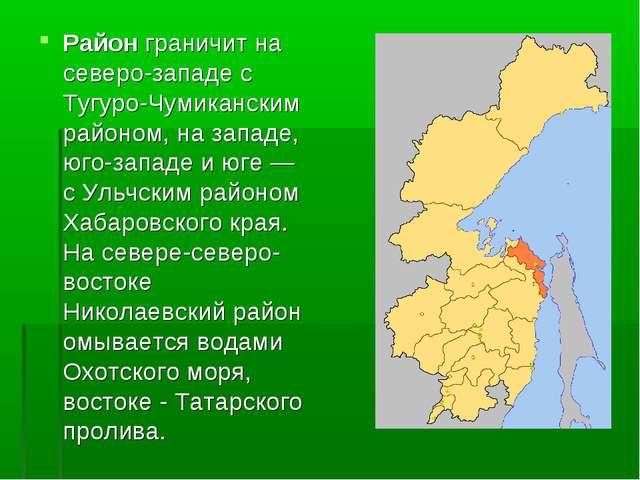 Район граничит на северо-западе с Тугуро-Чумиканским районом, на западе, юго-...