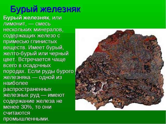 Бурый железняк Бурый железняк, или лимонит, — смесь нескольких минералов, сод...