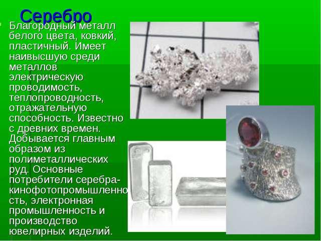 Серебро Благородный металл белого цвета, ковкий, пластичный. Имеет наивысшую...