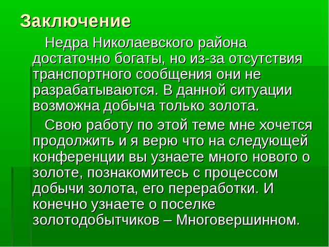 Заключение Недра Николаевского района достаточно богаты, но из-за отсутствия...