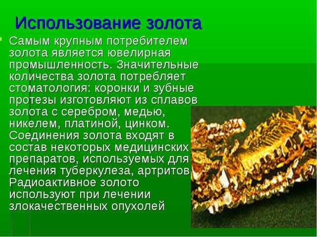 Использование золота Самым крупным потребителем золота является ювелирная про...